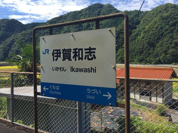 三江線伊和志駅