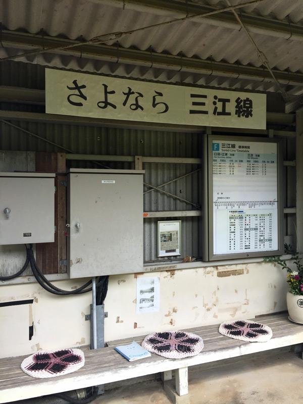 三江線粟屋駅